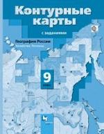 География России 9кл Хозяйство. Рег [Конт. карты]