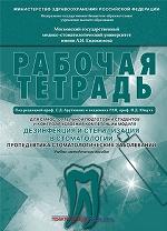 Дезинфекция и стерилизация в стоматологии.Раб.тетр