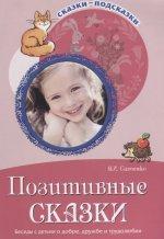 Шалва Александрович Амонашвили. Беседы с детьми о добре, дружбе и трудолюбии