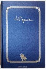 Письма Ю.Н. Рериха Том I 1919-1935