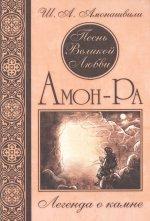 Песнь Великой Любви. Амон-Ра. Легенда о камне 5ое