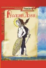 Русский дзен. Скрытая мудрость веков. 5-е изд