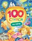 М. А. Булатов,О. Капица,Корней Иванович Чуковский. 100 стихов на ночь