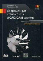 Современный станок с ЧПУ и CAD/CAМ система 4изд