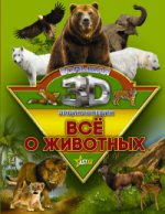 Все о животных