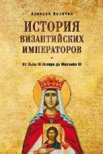 ИВИ. От Льва III Исавра до Михаила III