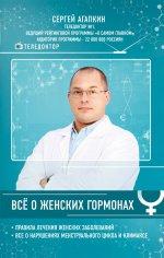 Сергей Агапкин. Всё о женских гормонах