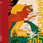 Эль Лисицкий.2 книги детям:Козочка.Ингл-Цингл-Хват