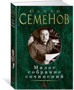 Юлиан Семенович Семенов. Семенов.Малое собрание сочинений