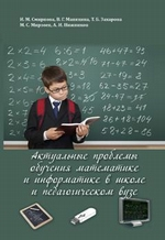 Актуальные проблемы обучения математике и информатике в школе и педагогическом вузе