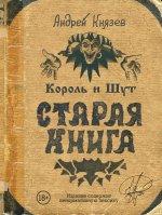 Андрей Сергеевич Князев. Король и Шут. Старая книга 150x199