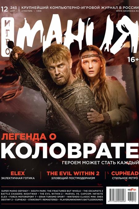 Журнал «Игромания» №12/2017