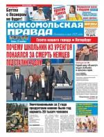 Komsomol Pravda. St.petersburg 134-2017