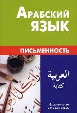 Арабский язык. Письменность