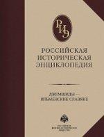 Российская историческая энциклопедия Т6