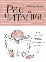 Расчитайка. Как помочь ребенку полюбить чтение