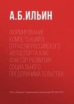 Формирование компетенций в отрасли российского автоспорта как фактор развития социального предпринимательства