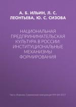 Национальная предпринимательская культура в России: институциональные механизмы формирования