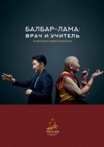 Балбар-Лама: врач и учитель. История жизни старейшего ламы России