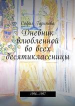 Дневник влюбленной вовсех десятиклассницы. 1996—1997