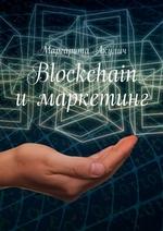 Blockchain и маркетинг