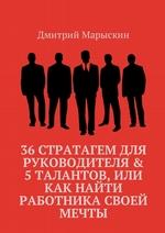 36 стратагем для руководителя & 5талантов, или Как найти работника своей мечты