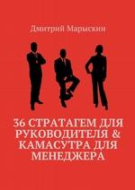 36стратагем для руководителя & Камасутра для менеджера