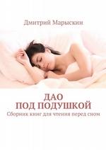 Дао под подушкой. Сборник книг для чтения передсном