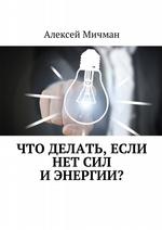Что делать, если нет сил иэнергии?