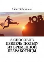 8способов извлечь пользу извременной безработицы