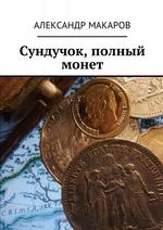 Сундучок, полный монет