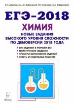 ЕГЭ-2018 Химия 10-11кл Задания выс.уров.сложн
