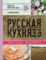 Русская кухня. Версия 2.0 (2-е издание)