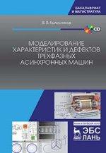 Моделирование характеристик и дефектов трехфазных асинхронных машин + CD. Уч. Пособие