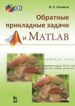Прямые и обратные задачи восстановления изображений, спектроскопии и томографии с MatLab+CD. Уч. Пособие