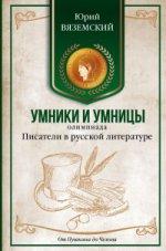 Писатели в русской литературе.От Пушкина до Чехова