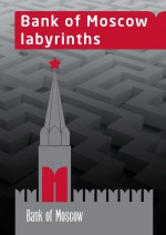 Bank of Moscow Labyrinths
