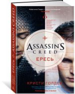 Assassin``s Creed. Ересь