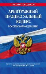 Арбитражный процессуальный кодекс Российской Федерации : текст с изм. и доп. на 20 ноября 2017 г