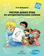 Александр Моисеевич Винокуров. Рисуем диких птиц по алгоритмическим схемам. 5-7л