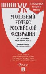 Уголовный кодекс РФ на 25.11.17