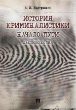 А. И. Бастрыкин. История криминалистики. Начало пути. Дактилоскопия 150x215