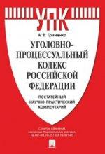 Комментарий к УПК РФ (постатейный научно-практич)