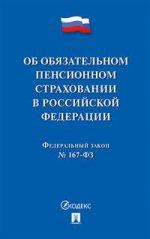 Об обязательном пенсионном страховани в РФ №167-ФЗ