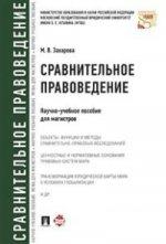 Мария Захарова. Сравнительное правоведение. Научно-учебное пособие для магистров 150x221