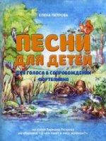 """Песни для детей: для голоса в сопровождении фортепиано: на стихи Германа Петрова из сборника """"Очем поют в лесу зеленом"""""""