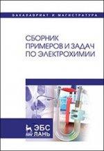 Сборник примеров и задач по электрохимии. Уч. пособие