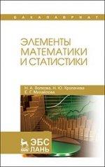 Элементы математики и статистики. Уч. Пособие