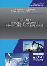 Основы природопользования и энергоресурсосбережения. Уч. Пособие