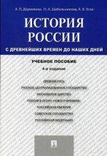 История России с др.времен до наших дней.Уч.п.4изд